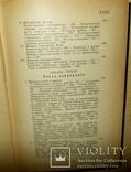 История Римской республики по Моммсену. photo 8