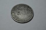 Монета 1 рубль 1847 года, буквы СПБ-ПА
