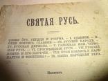 1911 Святая Русь история славян