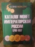 Каталог монет Императорской России 1700-1917 г. Изд.2017год