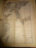 1896 Японско-Китайская Война Поручик Ржевуский