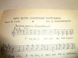 1936 Пионерский песенник с Украинскими и Крымско-Татарскими песнями