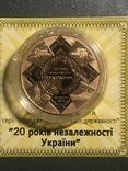 20 лет Независимости Украины photo 2