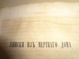1861 Достоевский Первая Прижизненная Публикация Записки Мертвого Дома