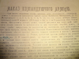 Наказ Командуючого Армією УНР щодо отримання зимових речей та нашивок УНР photo 1