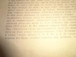 Наказ Командуючого Армією УНР щодо отримання зимових речей та нашивок УНР photo 4
