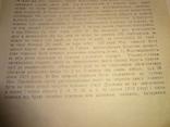 Наказ Командуючого Армією УНР щодо отримання зимових речей та нашивок УНР photo 5