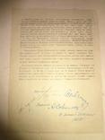 Наказ Командуючого Армією УНР щодо отримання зимових речей та нашивок УНР photo 6