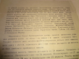 Наказ Командуючого Армією УНР щодо отримання зимових речей та нашивок УНР photo 7