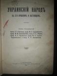 1914 Украинский народ в его настоящем и прошлом