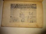 1937 Пропаганда на производстве