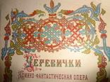Черевички Украинская Комико-Фантастическая Опера до 1917 года