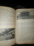 1928 На островах Тихого океана