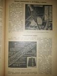 1928 Космические корабли