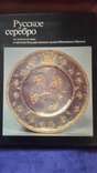 Большой альбом Русское серебро 14- начало 20 ст., фото №2