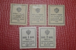 Российская империя марки-деньги два полных выпуска 1915 г. и 1917 г. photo 2
