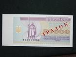 20.000 купонов Образец 1994г.