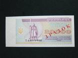 20.000 купонов Образец 1996г.