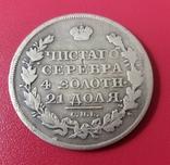 Рубль 1818 года. СПБ -ПС