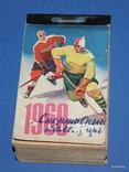 1960 календарь отрывной спорт спортивный хоккей ссср