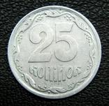 25 копійок 1992 2БАм алюміній
