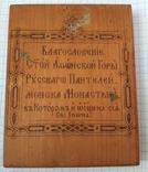Св.Пантелеймон.Благославление св.Афонской горы,Пантелеймонова монастыря,где и она освящена, фото №4