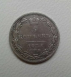 5 копеек 1835 года. Серебро