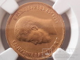 10 руб 1899 г photo 2