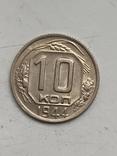 10 копеек 1944 года photo 1