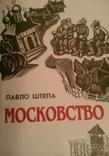 Московство. Павло Штепа.