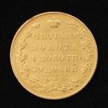 5 рублей 1831 года СПБ-ПД photo 1