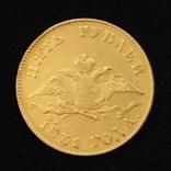 5 рублей 1831 года СПБ-ПД photo 2