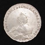 1 рубль 1757 года СПБ-IМ photo 1