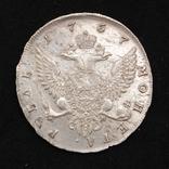 1 рубль 1757 года СПБ-IМ photo 2