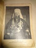 1928 Путешествие на Православный Восток Митрополит Дионисий