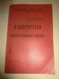 1906 О Конституции и Конституционном Порядке