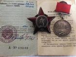 Комплект наград и документов на одного человека