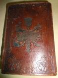 1889 Подарочная религиозная книга в позолоте с тиснением photo 1