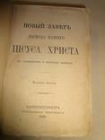 1889 Подарочная религиозная книга в позолоте с тиснением photo 4