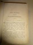 1889 Подарочная религиозная книга в позолоте с тиснением photo 5