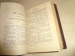 1889 Подарочная религиозная книга в позолоте с тиснением photo 6