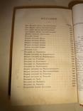 1889 Подарочная религиозная книга в позолоте с тиснением photo 8