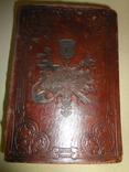 1889 Подарочная религиозная книга в позолоте с тиснением photo 11