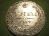 Полтина 1859