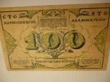 100 карбованців 1917 УНР серія АД photo 2