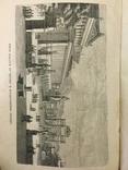 1876 Сцены из Римской жизни photo 1