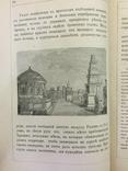 1876 Сцены из Римской жизни photo 4