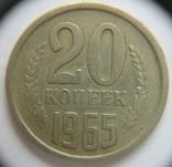 20 копеек 1965 г photo 1