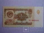 """Один рубль """"Образец"""" 1961 год photo 3"""
