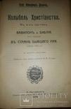 1909 Вавилон и Библия, в стране бывшего рая